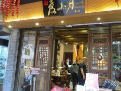 向かったのはこちら、度小月です。 台北にも支店がありますが、本店が美味しいとの評判を聞いてずっと訪問したいと思っていました。