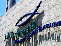 はい、到着しました。「上海海洋水族館」です。  入場料は160元と安くはありません。ここのウリは「世界最長の水中トンネル」155メートル?だそうです。  たのしみー♪  *上海海洋水族館入場料 160元