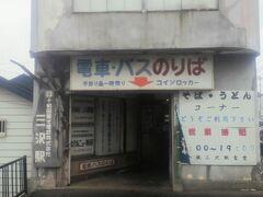 今日は十和田湖に向かいながら十和田観光電鉄の廃線跡を巡ります。ここは始発の三沢駅です。