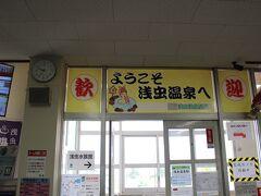 あっという間に浅虫温泉駅にやってきました。