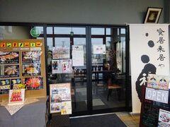 1階の「喰居来居や和ん」は満員でしたが、相席でいいなら1名は大丈夫とのことで運よく入店できました。ここは鮮魚店の直営店らしくメニュ-は全部安いです。  なお東京に戻って調べたところ2階の「海鮮どんやとびしま」は、店内は広々とし目の前には酒田港と日本海を望むことができ、座敷席もあるので家族連れも気軽に入れるようです。そしてここも鮮魚店の直営店なので安く美味しく、地魚の海鮮丼や定食などがはとりあえず約700円あれば食べられるそうです。若干残念でした。
