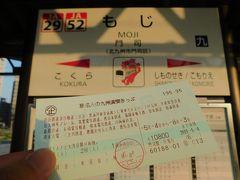2019.05.04 門司 門司から川尻までの普通乗車券より安い「九州満喫きっぷ」が5枚目の乗り放題だ。