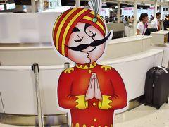 行くぜ、インド! 空港に到着するとマハラジャ君が出迎えてくれました。  でもね、ゴメンね、今回はエア・インディアじゃないんだよ。