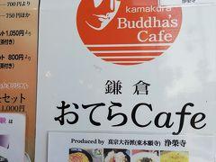 「おてらCafe」 数年前に行ったけど居心地よかった♪ 本物のお坊さんが接客してくれて 「本業お寺なんで、このカフェは潰れないですよ~」 なんて寺ジョークを聞かせてくれた(笑)