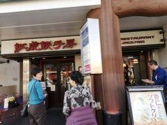 「紅虎餃子房 鎌倉」 某餃子がおいしいし、店内広いのですぐ座れます