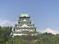 昼食を終え、親戚たちとお別れしたら、大阪城公園へ 初めての大阪で是非行ってみたい場所でした。 大阪城周辺は人が多かったですが、有料の西の丸庭園は人がほとんどいなくて青空に映える大阪城の写真を撮影できました。