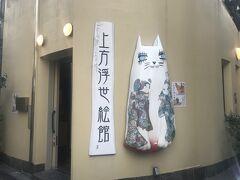 休憩を終えたら道頓堀近くにある上方浮世絵館へ 可愛い猫の看板が目印です