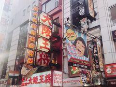 浮世絵館の見学を終えたら周辺の道頓堀へ 大阪といえばの大阪王将!