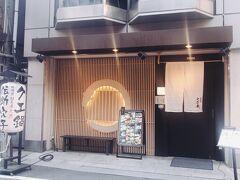 夕食は道頓堀にある穴子専門店を一休で予約しました。