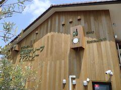こちらが「江田島オリーブファクトリー」です。 http://www.hiroshima-olive.jp/etajima-olive-factory/