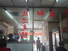 雙連朝市で、まずは豆漿