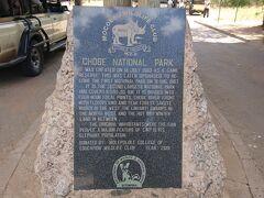 いずれまた来てみたい国立公園でした。