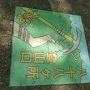 円山大師堂に歩を進めると、こんなプレートが地面に埋め込まれている。 四国八十八箇所に倣ったものだそうだ。