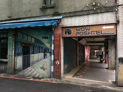 台北に戻り、今日の宿にチェックイン。北門Wow Poshtel。Mixドミトリー、Agodaでカード前払い1348円。ドミ内にトイレシャワー洗面があるタイプでした。