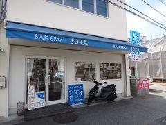 ダイエーの向かい辺りにある、『Bakery SORA』が本日のパン屋さん2軒目です。