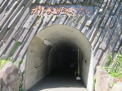 仮眠をとって、 8:30「清津峡渓谷トンネル」へ。 入場料1人600円。