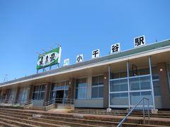 「小千谷駅」