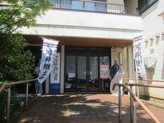 長岡市「河井継之助記念館」 入場料200円。