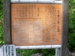 吹上温泉 (北海道)