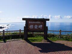 晴天の襟裳岬。 北海道の岬はどこも風が強い! 早くついたせいか、観光客そんなにおらずゆっくり散策出来ました。