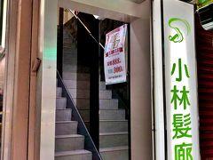 14:10、直ぐ近くの交差点、コンビニ「セブンイレブン」の2階に【小林髪廊】 の雙美店がある。
