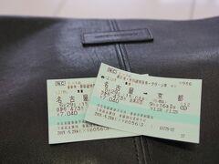 5月29日  京都芸術花火2019を見るために 名古屋から京都へ!  新幹線の時間のタイミングで 久しぶりの「ひかり」。  まあ、ひかりでものぞみでも 名古屋~京都間は途中止まらないので 同じなんですが。