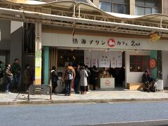 カフェオレを飲みながら、熱海銀座商店街を熱海駅に向かってグングン上って行きます。  プリン屋さん、スゴイ行列だぁ~。