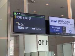 北京行はビジネス路線なのか、みんな大好き110番ゲートなんですね。ラウンジアクセスも便利で助かる。この後さらに助かることになるとはこの時はもちろん知る由もない。 実は、北京周辺が雷雨で混雑していて、着陸許可が出なかった模様。一度全員降機させられて、もう一度搭乗しました。