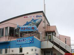 枕崎おさかなセンターに立ち寄って、お買い物をする。 そして空港に向けて、車を走らせた。