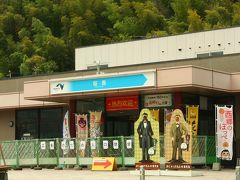 桜島サービスエリア