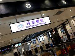 近鉄丹波橋駅