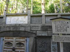 成田山新勝寺 奥之院