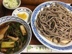 天童駅に戻ってお蕎麦屋さんで夕ごはん。 鴨せいろをいただきました。お蕎麦が食べ応えありで美味しかった!