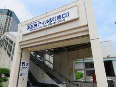 自宅から京成線で都内へ、大門駅で東京モノレールに乗り換え、天王洲アイル駅に到着。