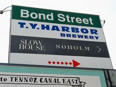そして天王洲来たらここは歩かないと・・・ボンドストリートへ・・・