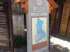 麗江古城に到着しました。世界遺産です。  英語での説明文が整備されていました。