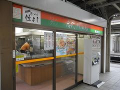 名代きしめん 住よし JR名古屋駅3・4番ホーム店