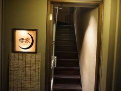 電車で祇園四条まできて、 「棲家」さんで軽く食べます!  予約はしてなかったのですが 平日なので普通に入れました。