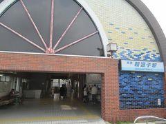 6月2日日曜日午前8時半。 京急新逗子駅から出発します。 新逗子駅は2020年3月に「逗子・葉山」駅に改称すると話題になっていますね。 「葉山女子旅きっぷ」のアピールや葉山への観光客の呼び込みには効果がありそうですが。。。