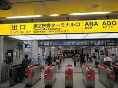 新逗子駅から1時間ほどで羽田空港国内線ターミナル駅に到着。