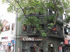 食後はカフェでお茶タイム♪ハノイには素敵なカフェが沢山!その中でもハノイ発で有名なコンカフェ(CONG CAPHE)に立ち寄ってみました。私が伺ったのは大聖堂の向かいにある店舗です。(ハノイ中心部には結構店舗があります。)
