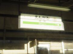1989年に名寄本線が廃止されたので分岐する線はなくなったのですが、石北本線を直通する列車も全てこの遠軽駅で進行方向が変わります。 なんでこんな所でスイッチバックなんだと思ったら、元々のちの北見駅からのちの湧別駅を目指す路線が大正時代に開通したのが遠軽駅を通る最初の鉄道だったという歴史があるからでした。 その後、途中駅の遠軽駅から西へ線路が延びる事になり昭和2年に丸瀬布駅まで開通しました。  のちの北見からのちの湧別まで走っていた路線は途中の遠軽駅から北は最終的に名寄本線と名前が変わり、 遠軽からのちの北見は、遠軽から西の路線と合わせて石北本線と呼ばれるようになったのでした。  そして現在、湧別駅のあった路線とか廃止され、奇妙に見えるスイッチバックの遠軽駅が残ったのでした。