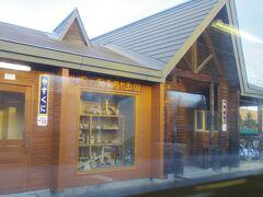 大正3年に留辺蘂からこの駅まで開通。大正4年にこの駅から遠軽を通ってのちの開盛駅まで延伸開業。1946年に安国駅へ駅名変更。 1989年に駅舎改築。木のおもちゃ王国と駅舎に看板があり、その名の通り木のおもちゃが飾られていました。