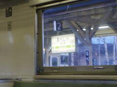 大正元年、のちの北見駅から留辺蘂駅まで開通。1960年この駅に接続していた温根湯森林鉄道が廃止。特急も含めすべての列車が停まる駅で、この時もすれ違い列車がありました。