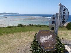奄美大島まで3泊四日で行って参りました 空港からマイクロバスでアヤマル岬へ行きました パノラマが効いて開放的な岬でした