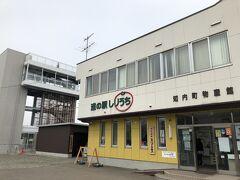途中トイレ休憩で寄った 道の駅 しりうち 向こう側の建物は新幹線展望塔です。