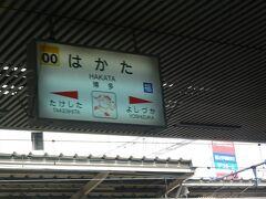 博多駅から福北ゆたか線で飯塚に向かいます。  博多編 https://4travel.jp/travelogue/11501284