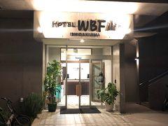 夕方までユーグレナモールをブラブラして、ホテルに一旦戻りました。 今回のホテルはWBFにしました!