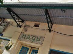 ガイドブックにも載っているnaguという布雑貨屋さん・・・