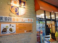 そこから徒歩10分かな。  横須賀海軍カレー本舗に到着  行列してました。